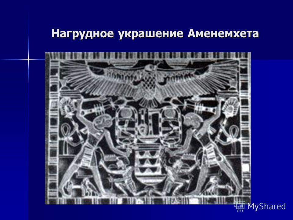 Нагрудное украшение Аменемхета