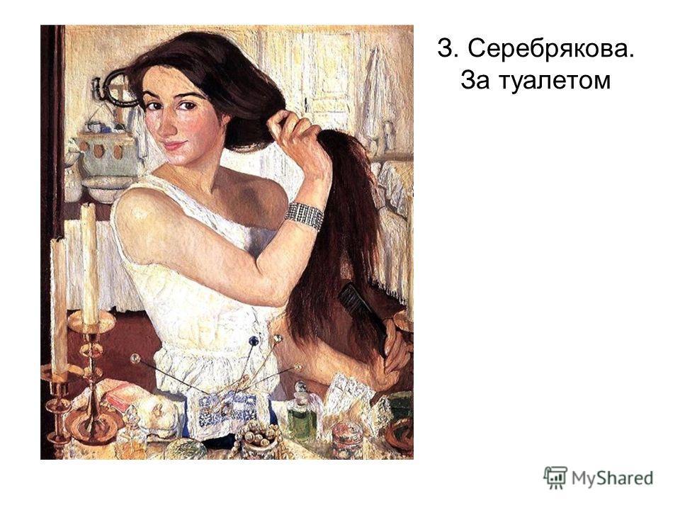 З. Серебрякова. За туалетом