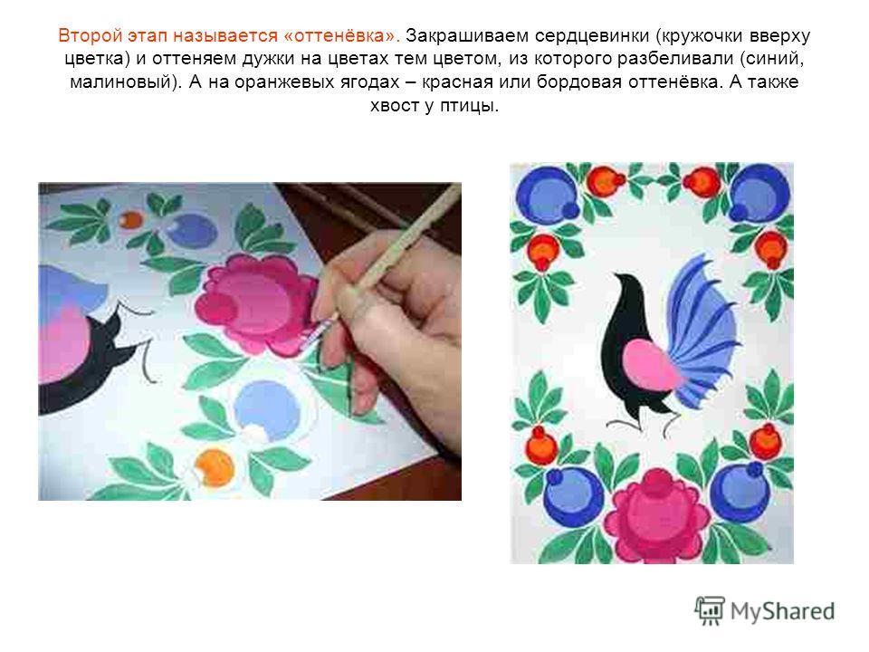Второй этап называется «оттенёвка». Закрашиваем сердцевинки (кружочки вверху цветка) и оттеняем дужки на цветах тем цветом, из которого разбеливали (синий, малиновый). А на оранжевых ягодах – красная или бордовая оттенёвка. А также хвост у птицы.