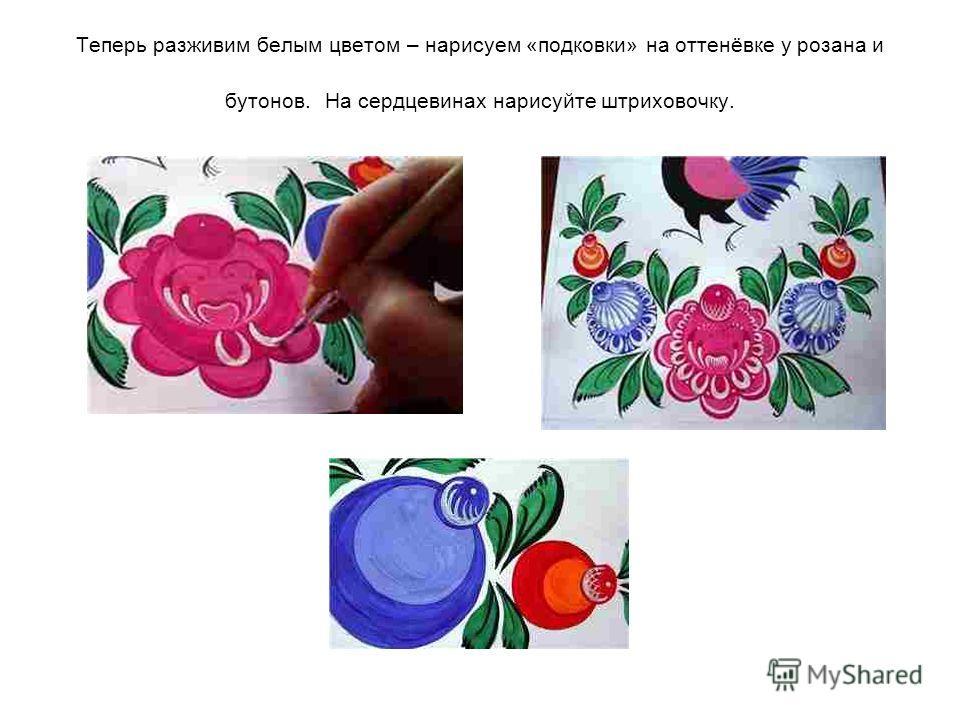 Теперь разживим белым цветом – нарисуем «подковки» на оттенёвке у розана и бутонов. На сердцевинах нарисуйте штриховочку.