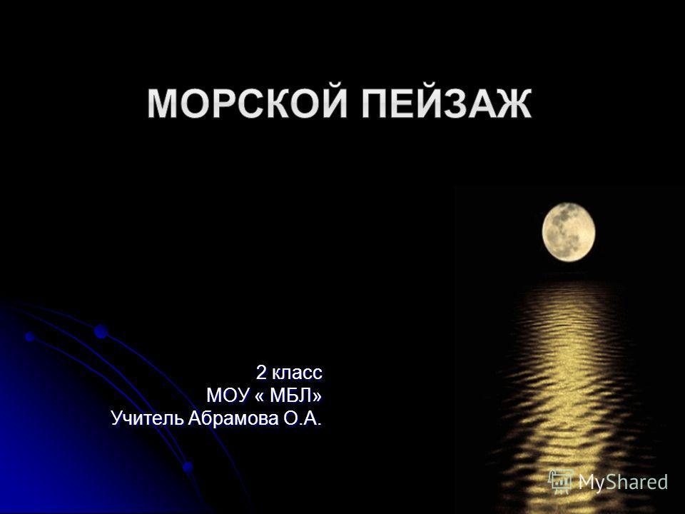 2 класс МОУ « МБЛ» Учитель Абрамова О.А.