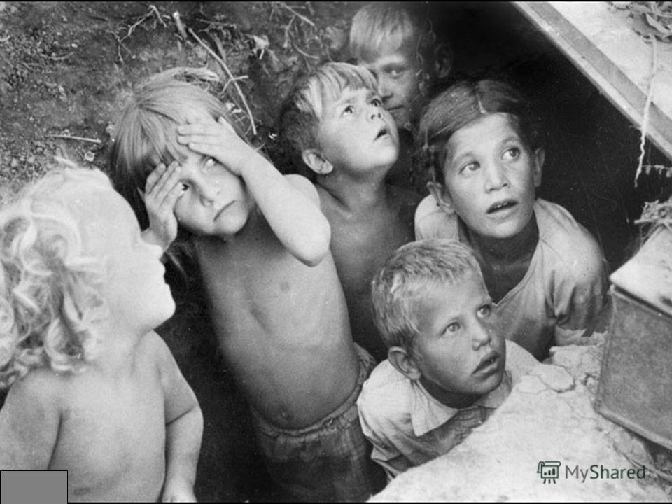 22 июня 1941 года мирная жизнь нашего народа была нарушена нападением Фашистской Германии Первый снимок Великой Отечественной войны