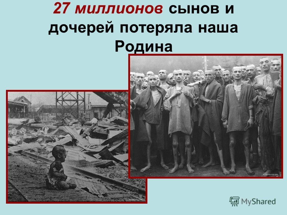 Каждый 9 житель нашей страны не вернулся с этой войны