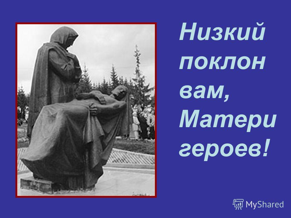 Как горько нам стоять у обелисков И видеть там скорбящих матерей. Мы головы свои склоняем низко – Земной поклон за ваших сыновей.
