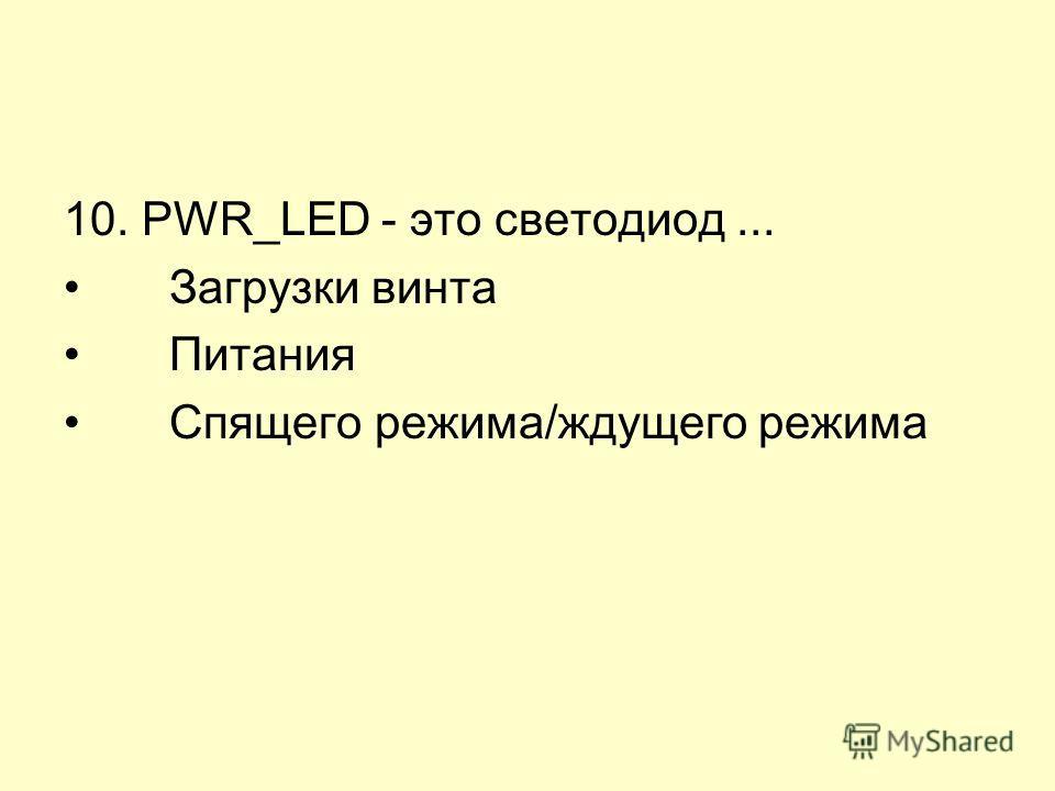 10. PWR_LED - это светодиод... Загрузки винта Питания Спящего режима/ждущего режима