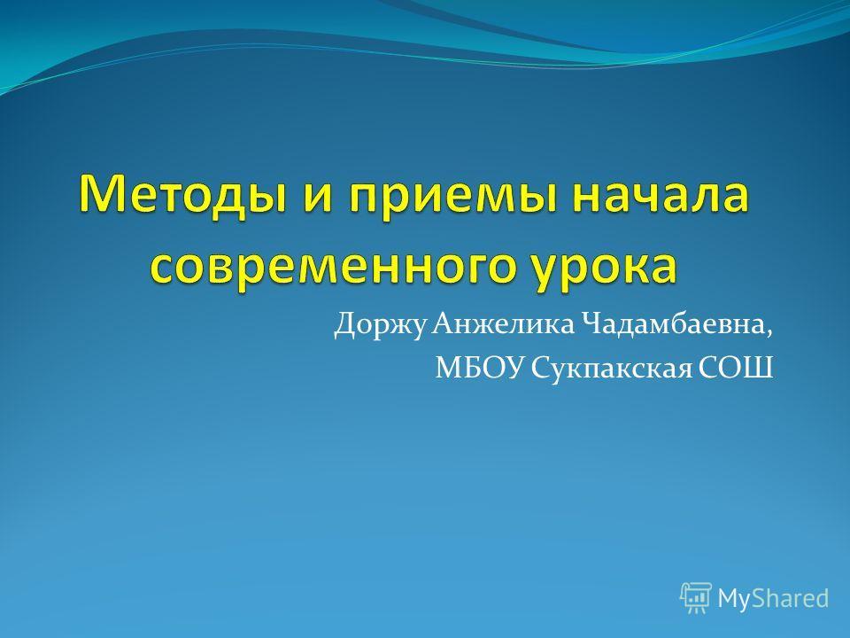Доржу Анжелика Чадамбаевна, МБОУ Сукпакская СОШ