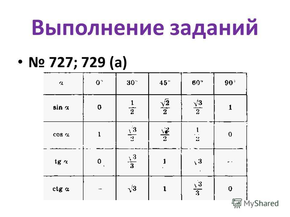Выполнение заданий 727; 729 (а)