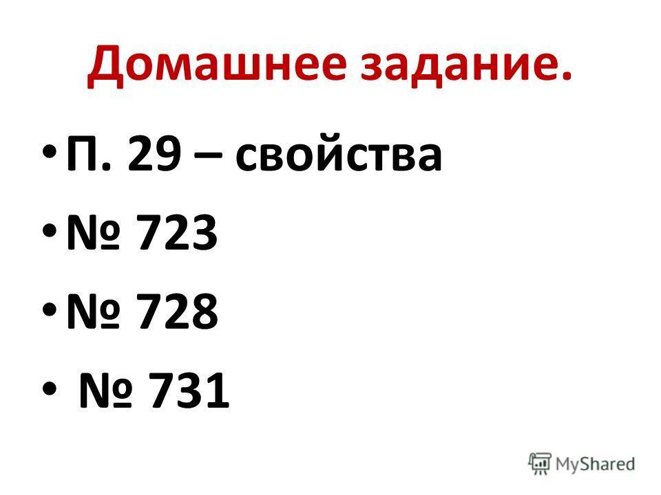 Домашнее задание. П. 29 – свойства 723 728 731