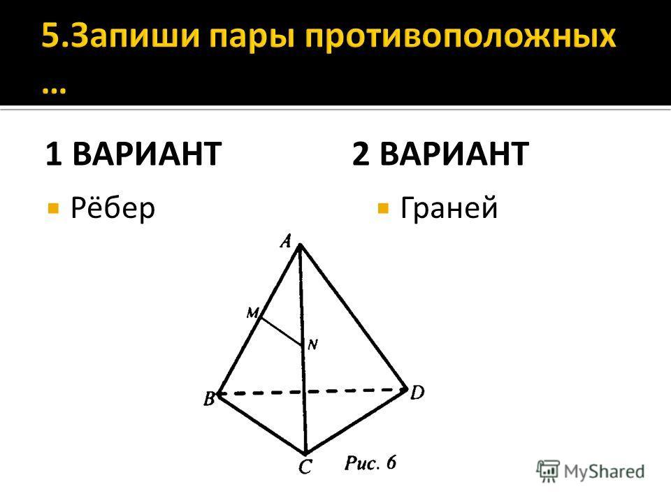 1 ВАРИАНТ Рёбер 2 ВАРИАНТ Граней