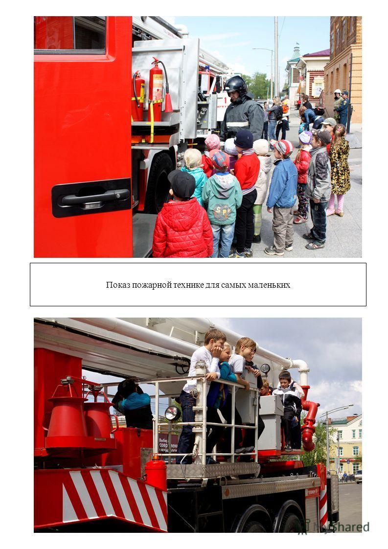 Показ пожарной технике для самых маленьких