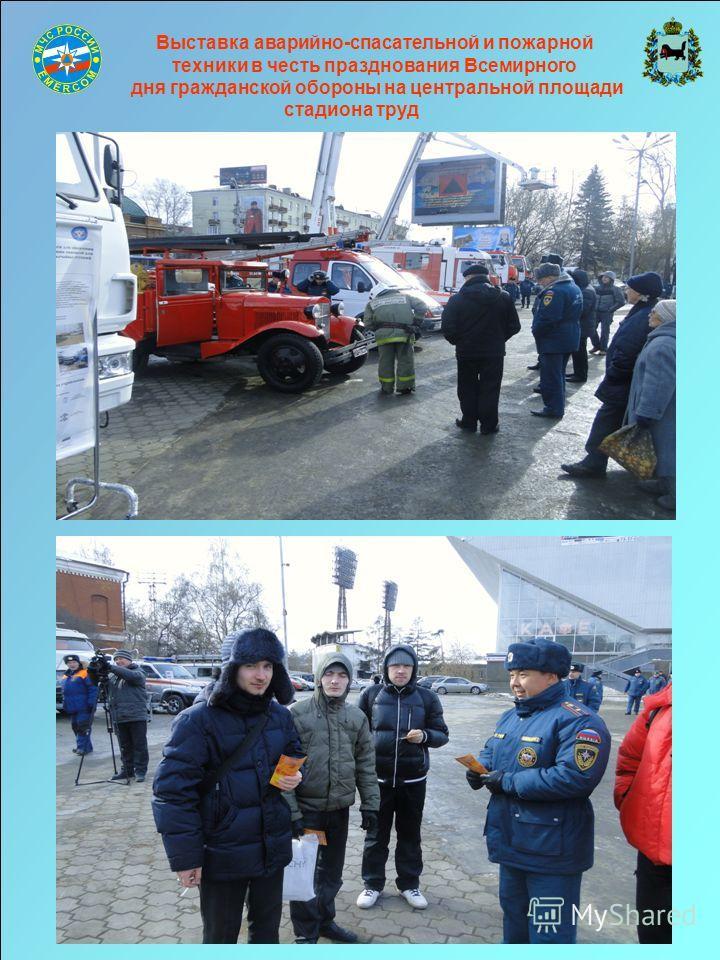 Выставка аварийно-спасательной и пожарной техники в честь празднования Всемирного дня гражданской обороны на центральной площади стадиона труд.