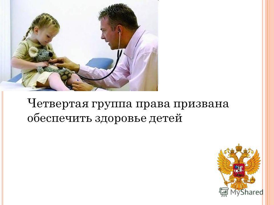 Четвертая группа права призвана обеспечить здоровье детей
