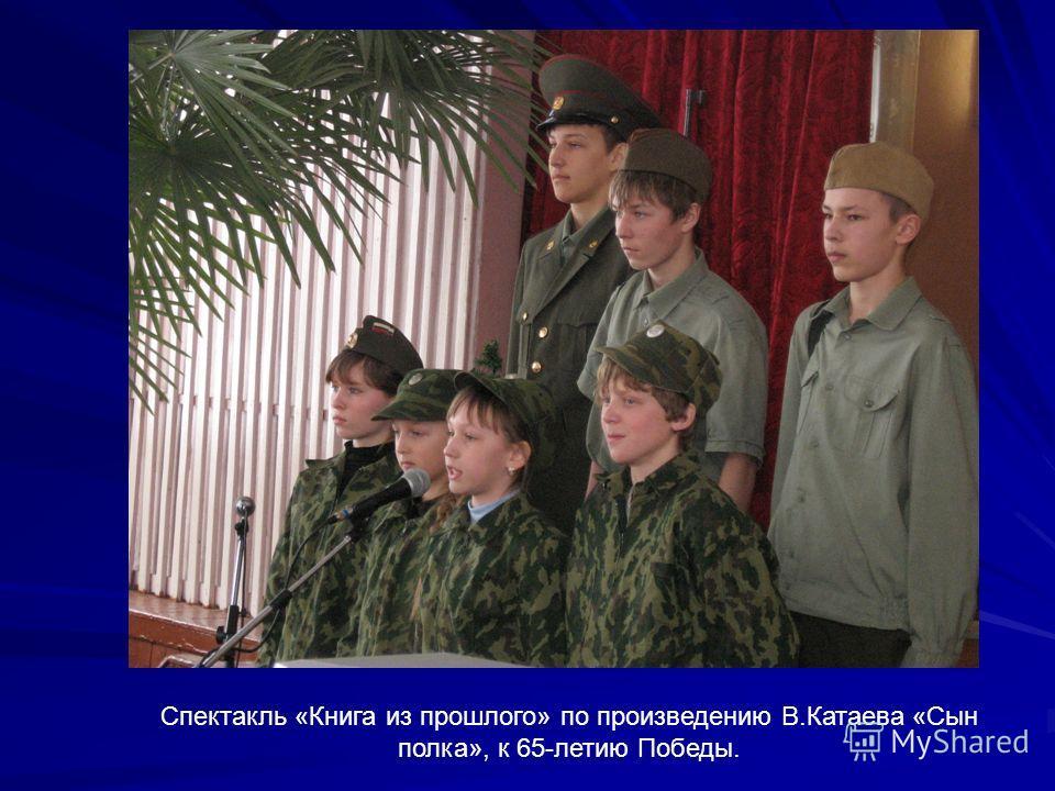 Спектакль «Книга из прошлого» по произведению В.Катаева «Сын полка», к 65-летию Победы.