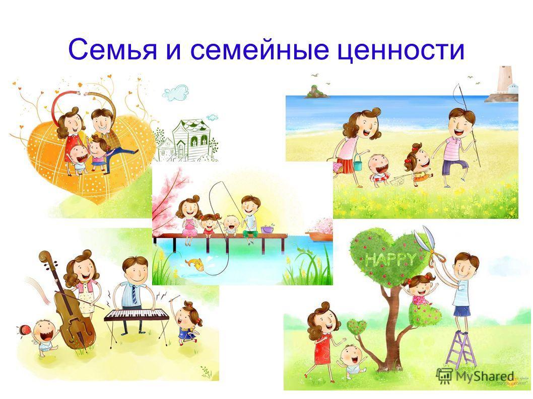 Семья и семейные ценности