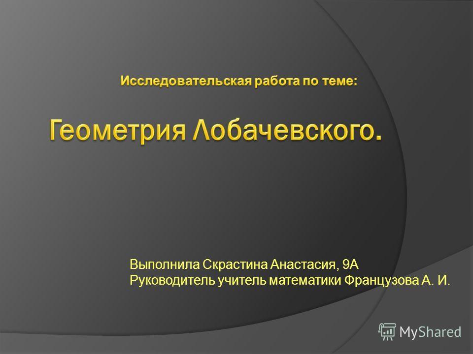 Выполнила Скрастина Анастасия, 9А Руководитель учитель математики Французова А. И.
