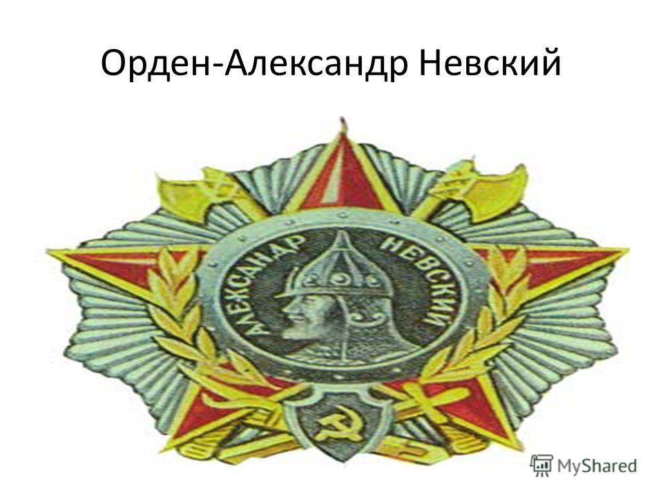 Орден-Александр Невский