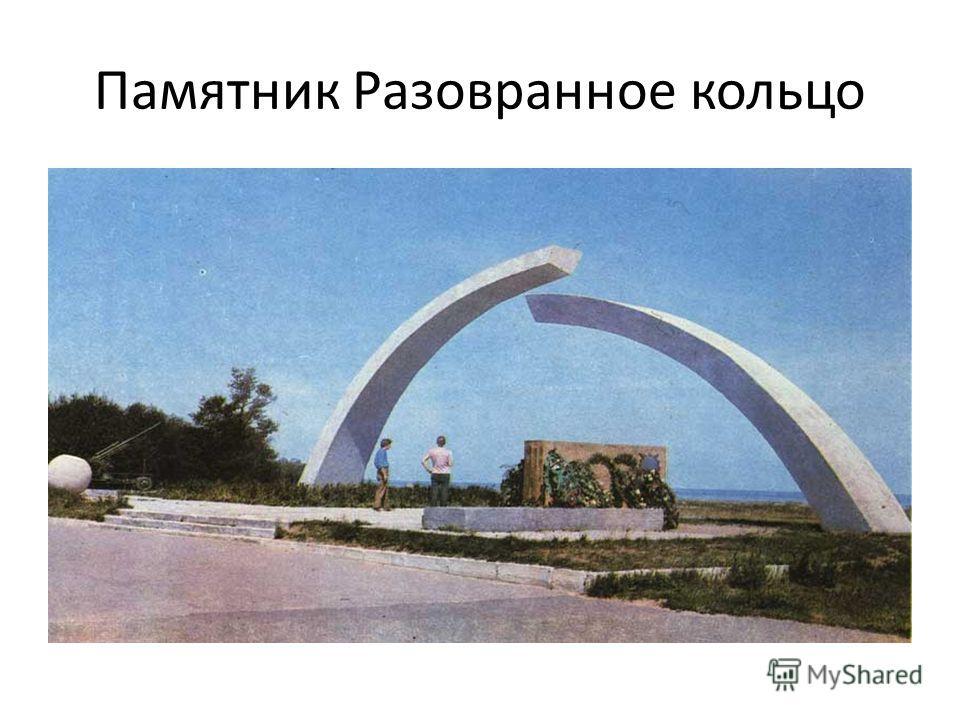 Памятник Разовранное кольцо