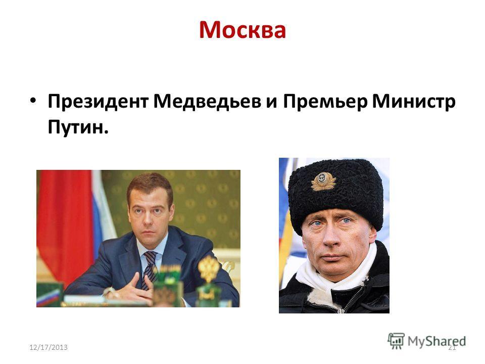 Москва Президент Медведьев и Премьер Министр Путин. 12/17/201321