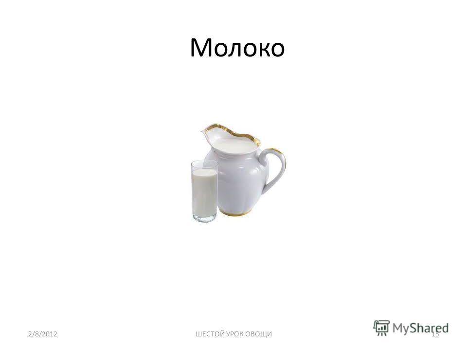 Молоко 2/8/201215ШЕСТОЙ УРОК ОВОЩИ