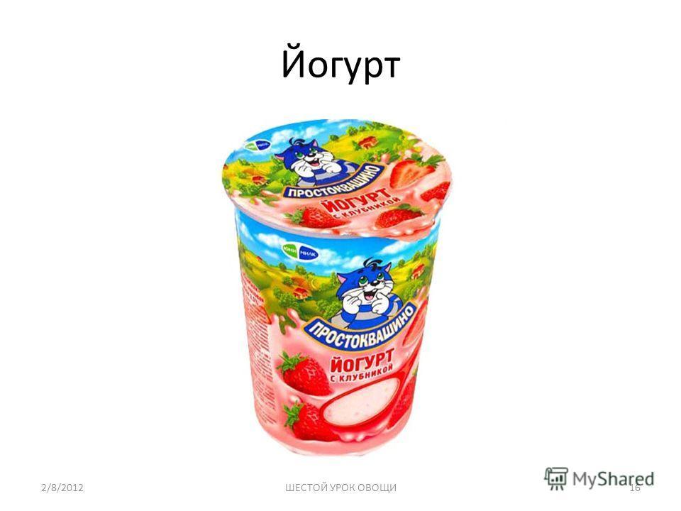 Йогурт 2/8/2012ШЕСТОЙ УРОК ОВОЩИ16