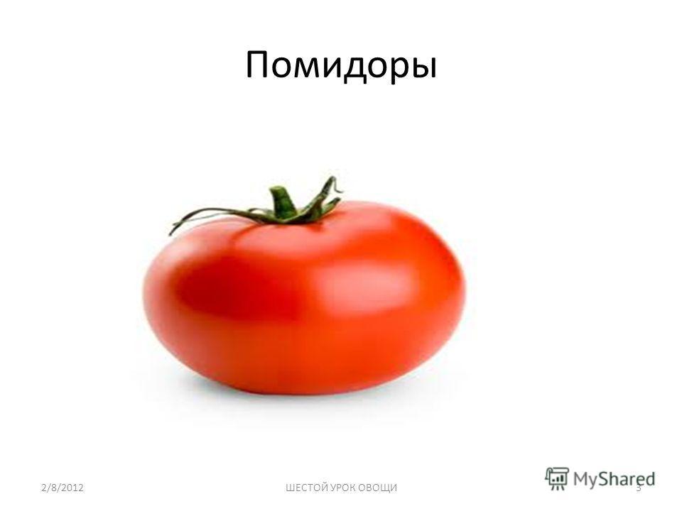 Помидоры 2/8/2012ШЕСТОЙ УРОК ОВОЩИ3