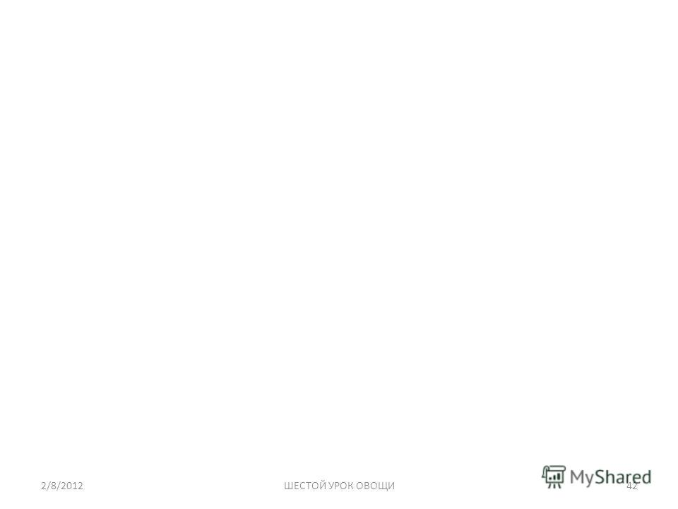 2/8/201242ШЕСТОЙ УРОК ОВОЩИ