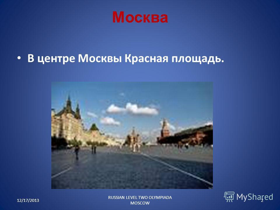Москва В центре Москвы Красная площадь. 12/17/2013 RUSSIAN LEVEL TWO OLYMPIADA MOSCOW 2