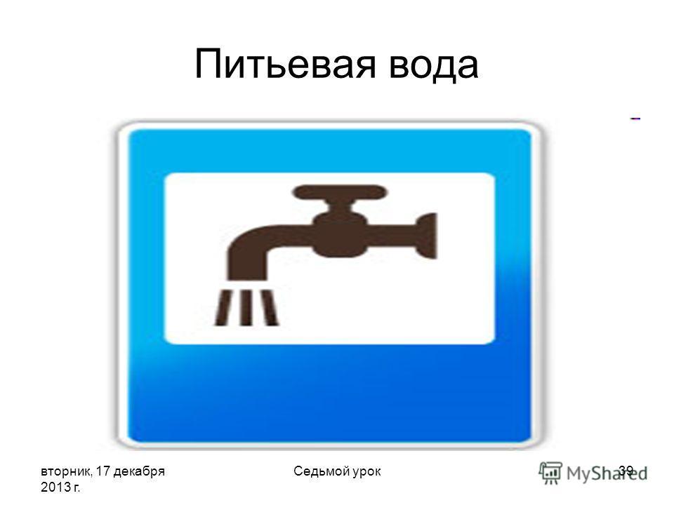 Питьевая вода вторник, 17 декабря 2013 г. 39Cедьмой урок