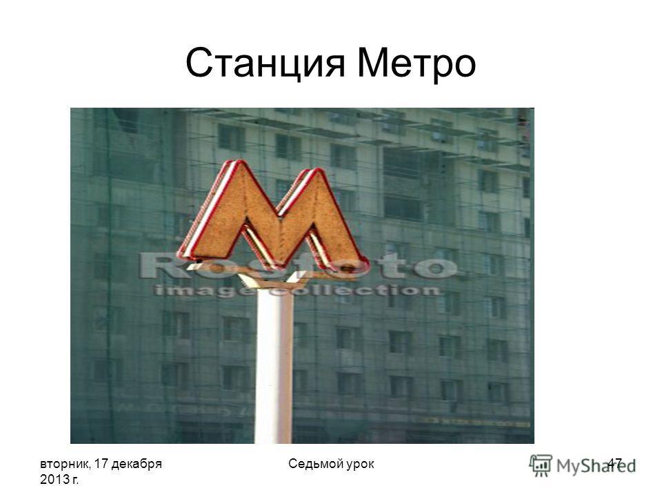 Станция Метро вторник, 17 декабря 2013 г. Cедьмой урок47