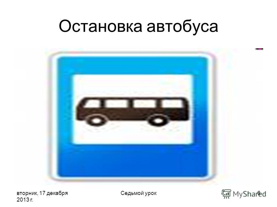 Остановка автобуса вторник, 17 декабря 2013 г. 6Cедьмой урок