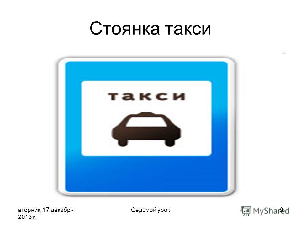 Стоянка такси вторник, 17 декабря 2013 г. 9Cедьмой урок