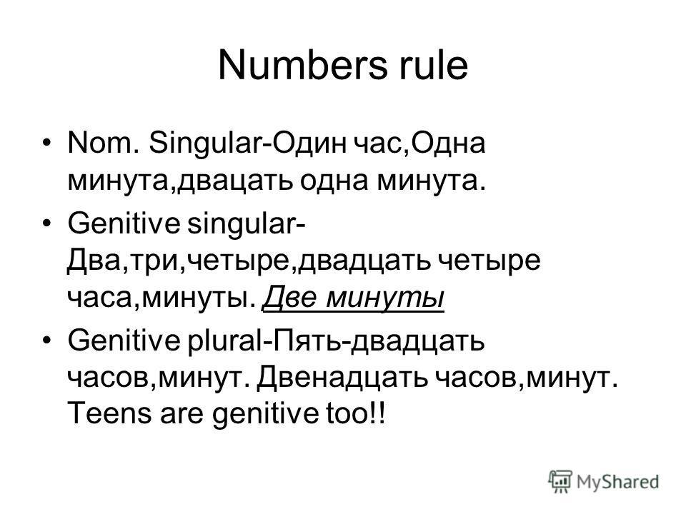 Numbers rule Nom. Singular-Один час,Одна минута,двацать одна минута. Genitive singular- Два,три,четыре,двадцать четыре часа,минуты. Две минуты Genitive plural-Пять-двадцать часов,минут. Двенадцать часов,минут. Teens are genitive too!!