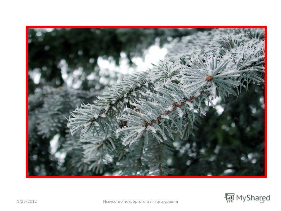 1/27/201215Искусство четвёртого и пятого уровня