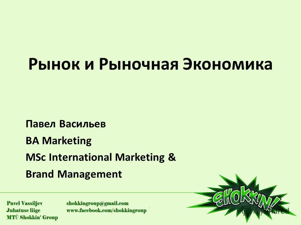 Рынок и Рыночная Экономика Павел Васильев BA Marketing MSc International Marketing & Brand Management