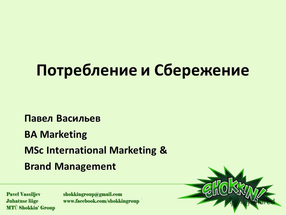 Потребление и Сбережение Павел Васильев BA Marketing MSc International Marketing & Brand Management