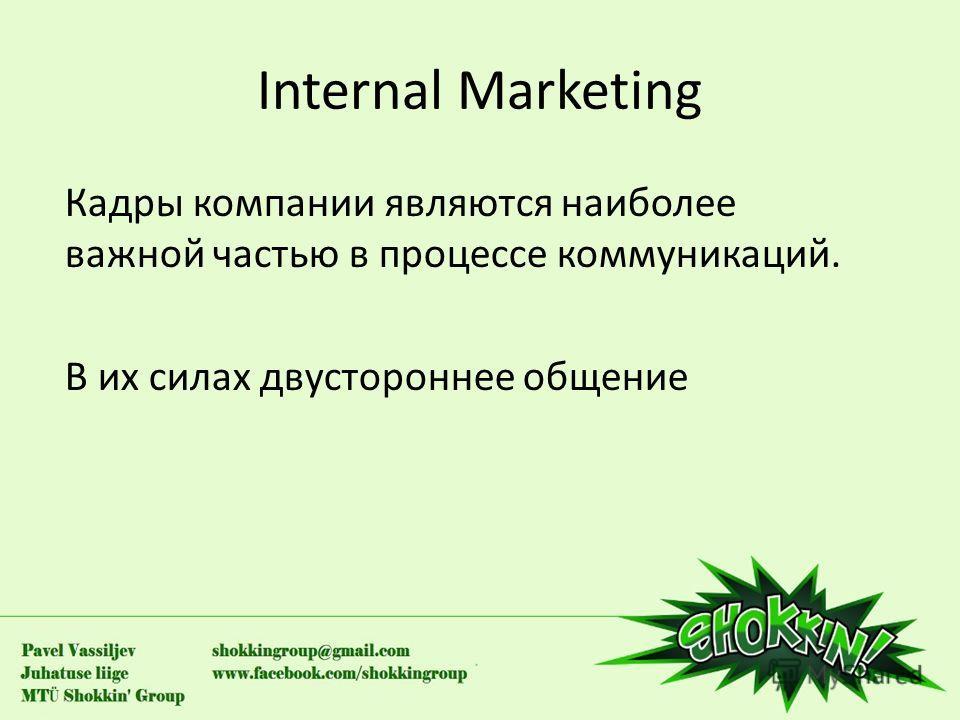 Internal Marketing Кадры компании являются наиболее важной частью в процессе коммуникаций. В их силах двустороннее общение