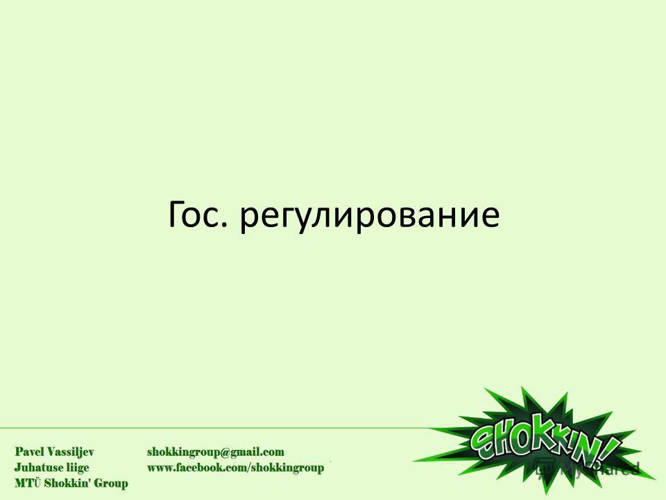 Гос. регулирование