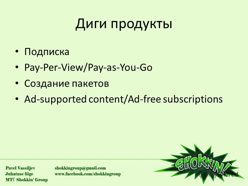 Диги продукты Подписка Pay-Per-View/Pay-as-You-Go Создание пакетов Ad-supported content/Ad-free subscriptions