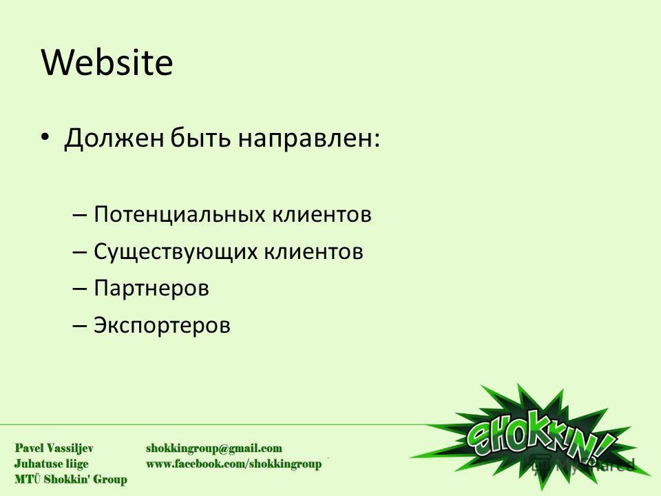 Website Должен быть направлен: – Потенциальных клиентов – Существующих клиентов – Партнеров – Экспортеров