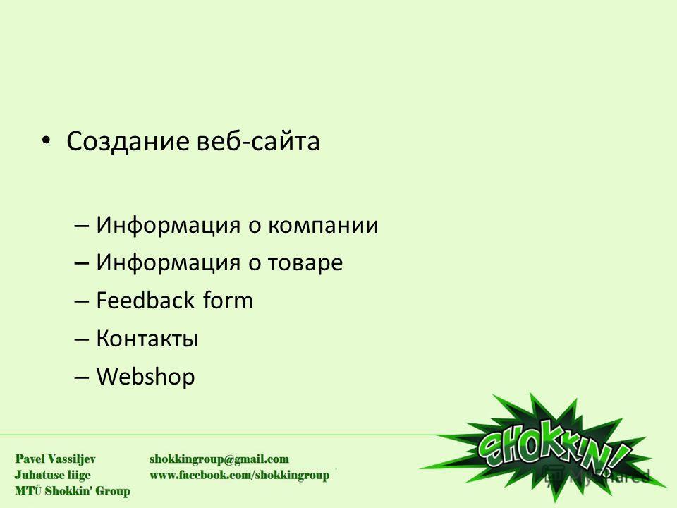 Создание веб-сайта – Информация о компании – Информация о товаре – Feedback form – Контакты – Webshop