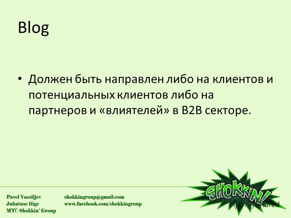 Blog Должен быть направлен либо на клиентов и потенциальных клиентов либо на партнеров и «влиятелей» в B2B секторе.
