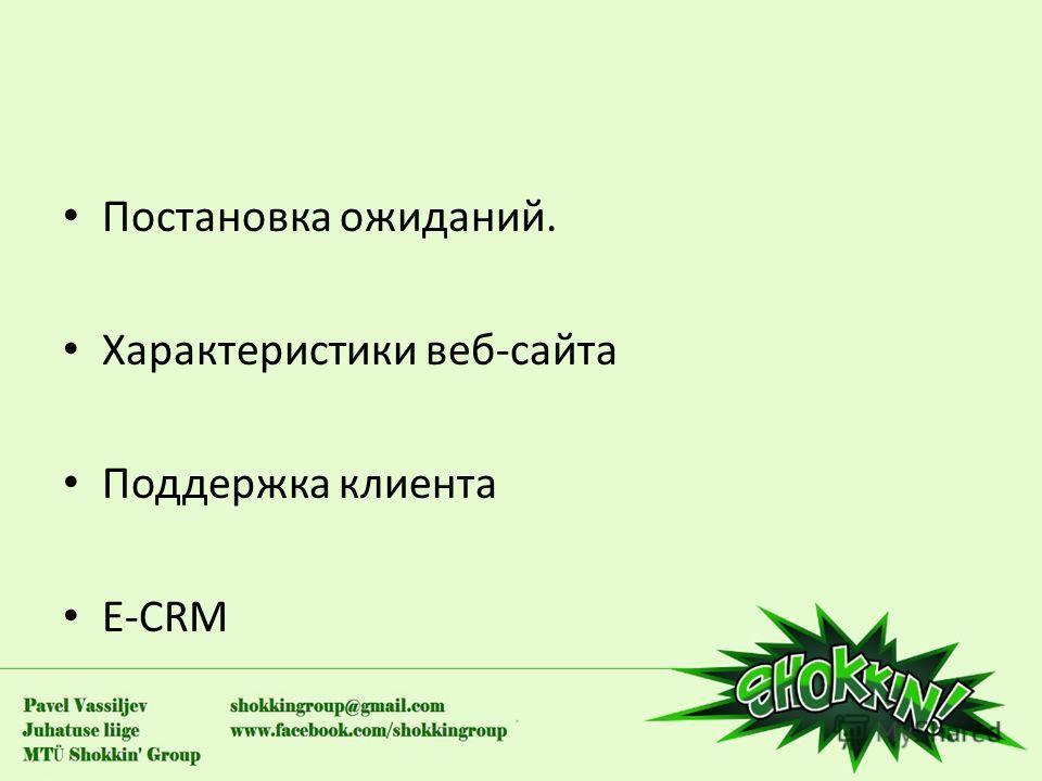 Постановка ожиданий. Характеристики веб-сайта Поддержка клиента E-CRM