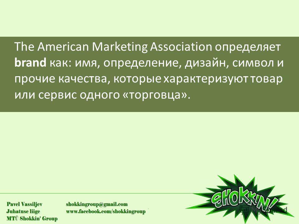 The American Marketing Association определяет brand как: имя, определение, дизайн, символ и прочие качества, которые характеризуют товар или сервис одного «торговца».