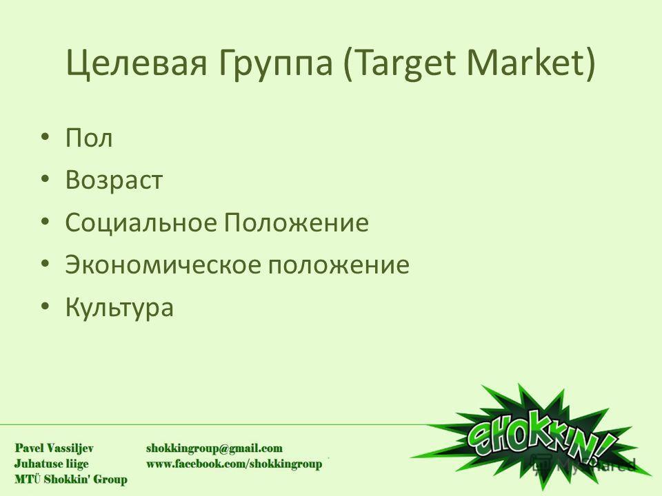 Целевая Группа (Target Market) Пол Возраст Социальное Положение Экономическое положение Культура