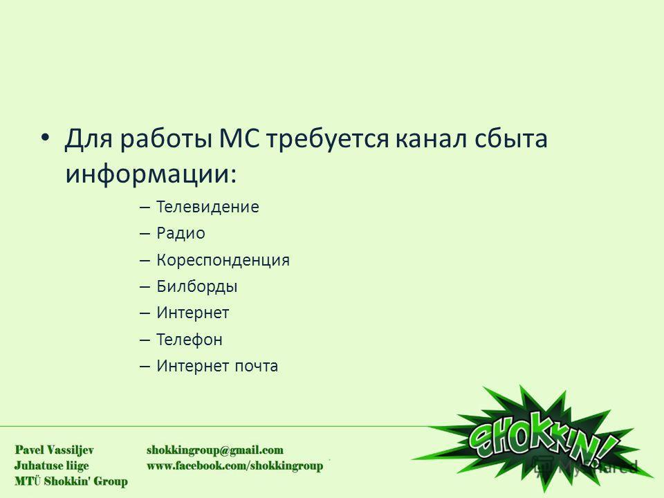 Для работы MC требуется канал сбыта информации: – Телевидение – Радио – Кореспонденция – Билборды – Интернет – Телефон – Интернет почта