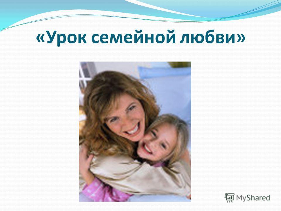 «Урок семейной любви»
