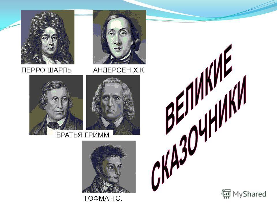 ПЕРРО ШАРЛЬАНДЕРСЕН Х.К. БРАТЬЯ ГРИММ ГОФМАН Э.