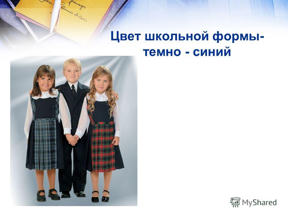 Цвет школьной формы- темно - синий