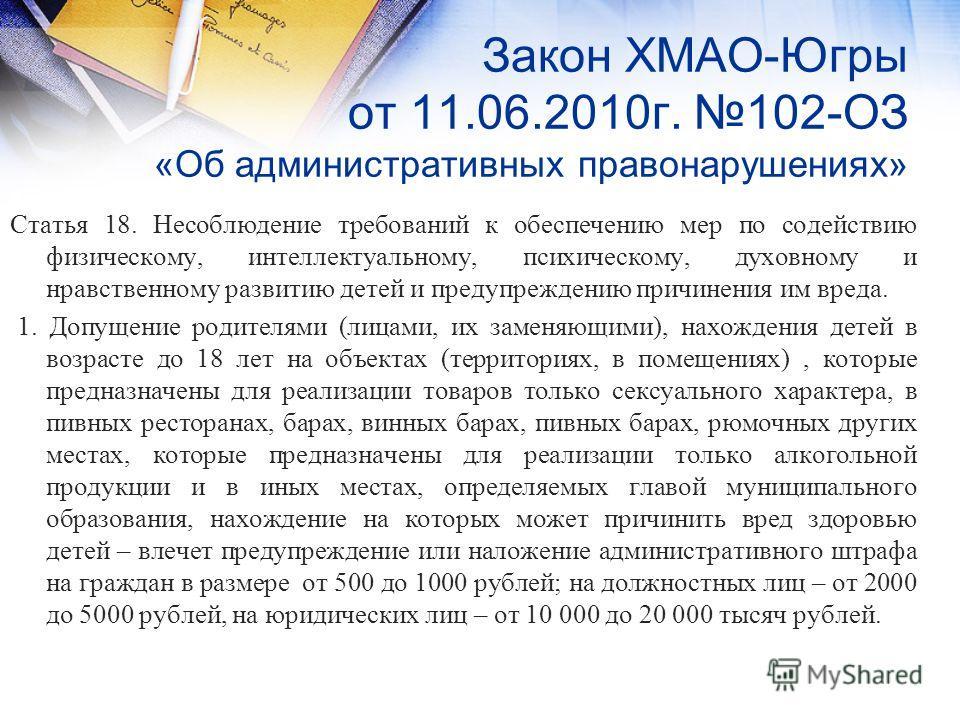 Закон хмао об административных правонарушениях 102 оз хмао