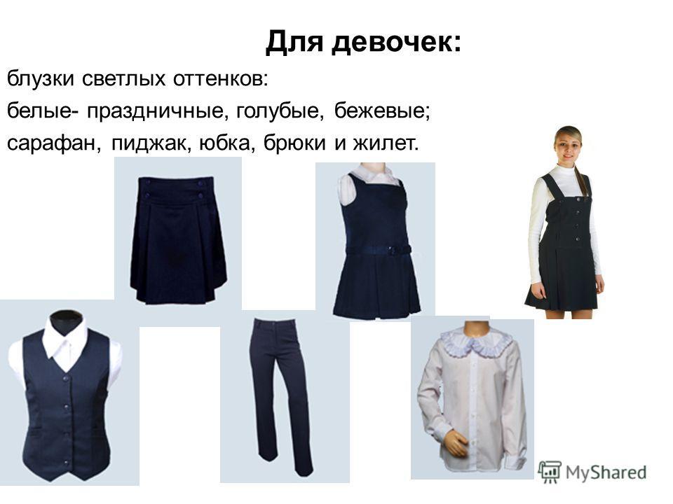 Для девочек: блузки светлых оттенков: белые- праздничные, голубые, бежевые; сарафан, пиджак, юбка, брюки и жилет.